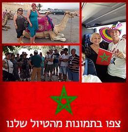 טיול למרוקו אוגוסט 2015