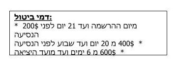 טיול מרוקו 28.10 דמי ביטול