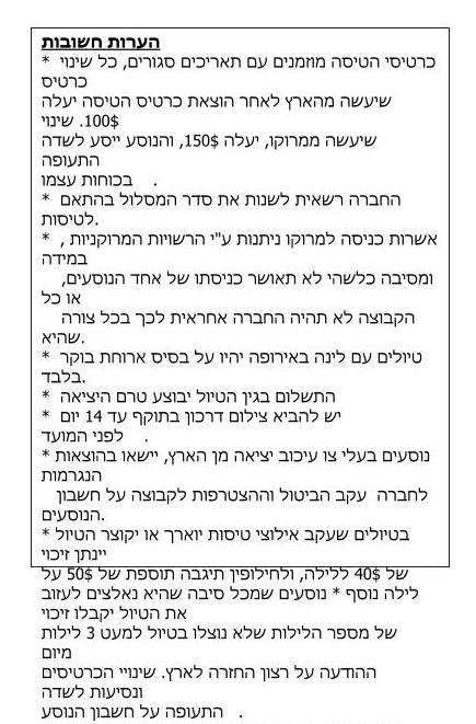 טיול מרוקו 28.10 הערות חשובות